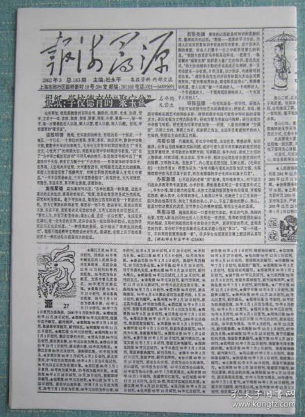 205、报海寻源 2002年3月 总183期