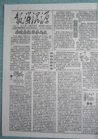 211、报海寻源 2001.6月 总174期