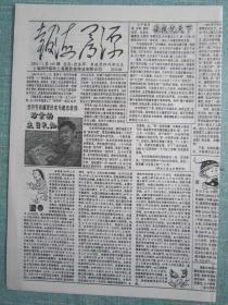 214、报海寻源 2001.1月 总169期