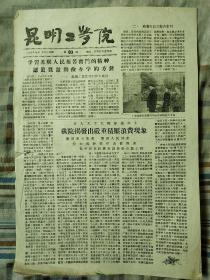 昆明工学院1957年11月9日第83号(共两版)