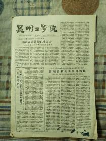 昆明工学院1957年9月11日第61号(共两版)