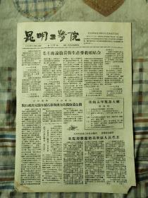 昆明工学院1958年3月28日第119号
