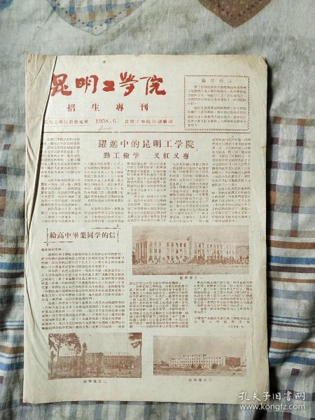 昆明工学院1958.6招生专刊(共六版)