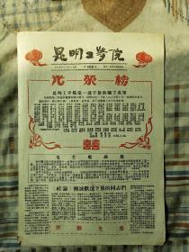 昆明工学院19581月10日第102号(共两版)