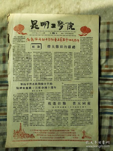 昆明工学院1957年11月7日第82号(共四版)