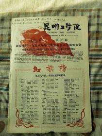 昆明工学院1958.10.28第171号(共四版)