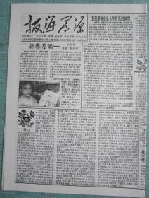 203、报海寻源 2002年10月 总190期