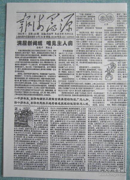 204、报海寻源 2002年4月 总184期