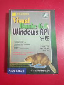 VISUAL BASIC 6.0 WINDOWS API讲座