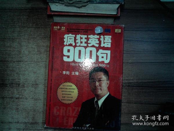 疯狂英语900句 国际化中国人必背英语900句