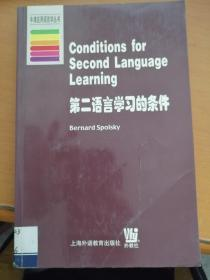 Conditions for Second Language Learning 第二语言学习的条件