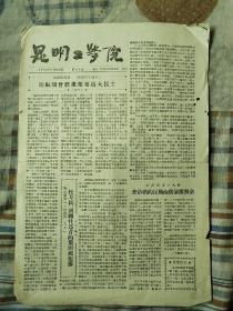 昆明工学院1957年9月18日第64号(共2版)