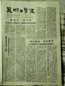 昆明工学院1958年7月22日第151号(本期共四版)