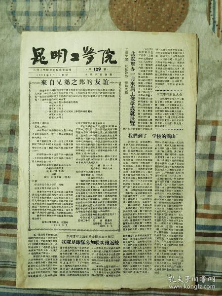 昆明工学院1958年5月9日第129号(本期共四版)