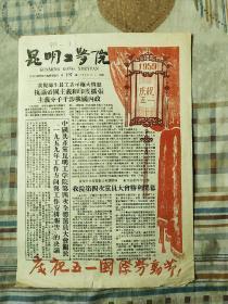 昆明工学院1959年5月1日第197号(共四版)