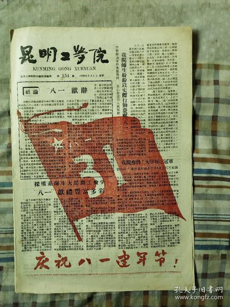 昆明工学院1958年8月1日第154号