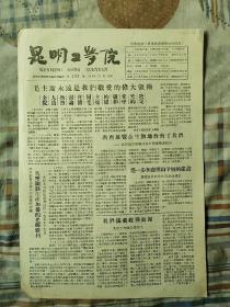 昆明工学院1958年12月25日第181号(共四版)