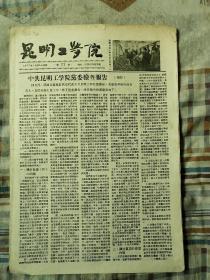 昆明工学院1957年10月25日第77号