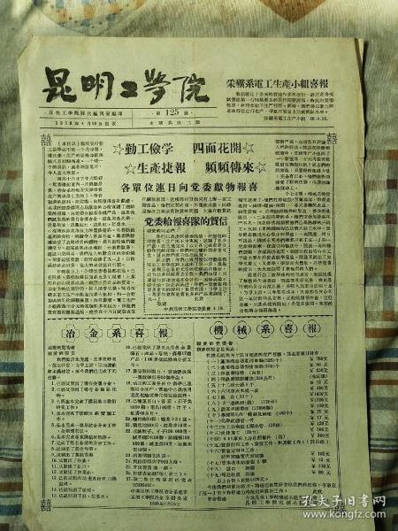 昆明工学院1958年4月18日第125号(共两版)
