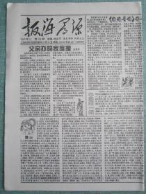 202、报海寻源 2002年11月 总191期