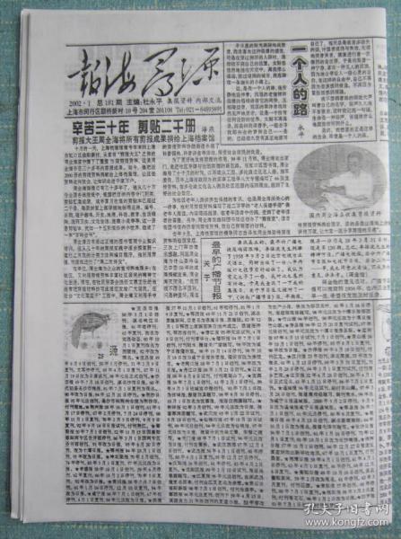 207、报海寻源 2002年1月 总181期