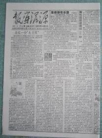 208、报海寻源 2001.12月 总180期