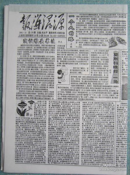 209、报海寻源 2001.11月 总179期