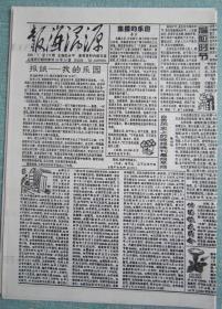 210、报海寻源 2001.7月 总175期