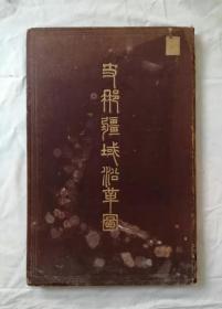 1896年初版《支那疆域沿革图》,此图开本很大,43cm×29cm。