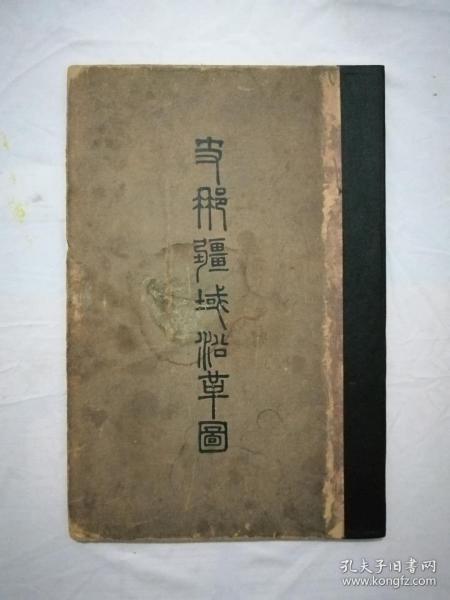 1903年再版《支那疆域沿革图》,此图开本很大,43cm×29cm。