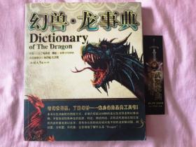幻兽·龙事典:Dictionary of The Dragon