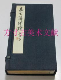 邓散木 高士传印谱 雄山阁 书学院  1983年4册全附解说