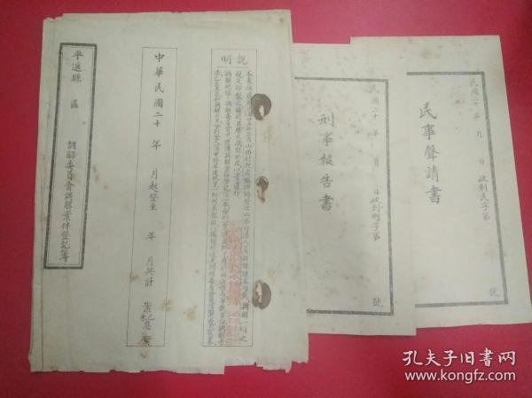 法律文书:民国山西平遥村政处编印空白《民事声请书》《刑事声请书》《调解案例登记簿》共三份。