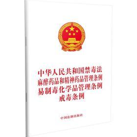 中華人民共和國禁毒法麻醉藥品和精神藥品管理條例易制毒化學品管理條例解毒條例
