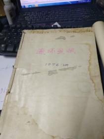 連環畫報(1976年1--12期全,稀少品)