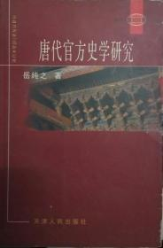 523銆夊攼浠e畼鏂瑰彶瀛︾爺绌讹紙2003骞�1鐗�1鍗帮級