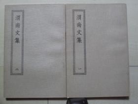 商务印书馆大32开四部丛刊初编集部:      渭南文集             2册全