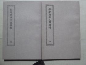 商务印书馆大32开四部丛刊初编集部:      经进东坡文集事略            2册全