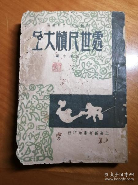 """Edited by Zhang Jianzhong, """"Classification Note for Application in All Circles"""". rare!"""