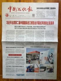中国石化报,2019年11月6日,出席第二届中国国际进口博览会开幕式并发表主旨演讲。第6328期,今日4版。