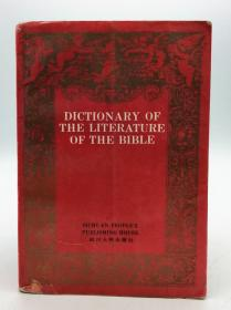 Dictionary of the Literature of the Bible 英文原版《圣经文学词典》
