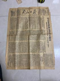 Tohoku Daily June 6, 1950 Gao Gang Addresses the First Conference of Representatives in the Northeast
