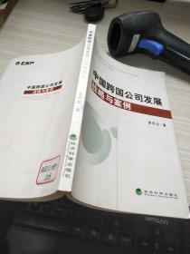 中国跨国公司发展战略与案例