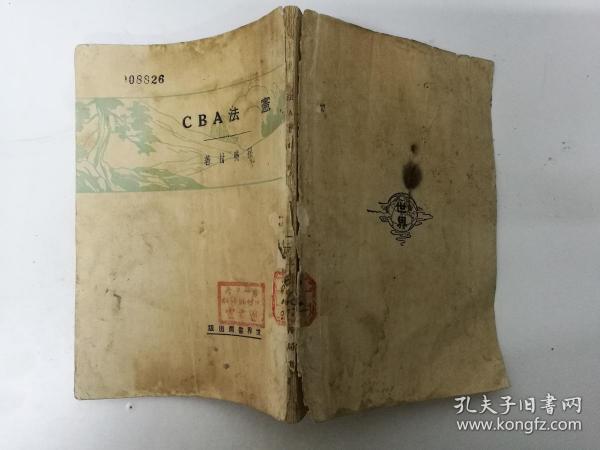 民国书 宪法ABC 孙晓村著 世界书局(B3-22)