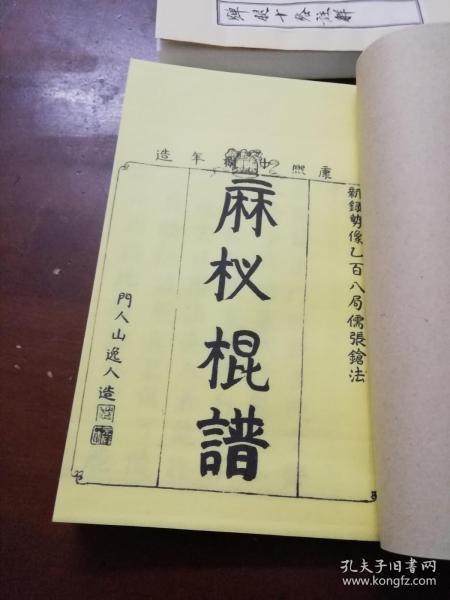 清朝木刻版武术类书籍《麻杈棍谱》