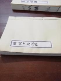 清朝精抄古武类书籍《弹腿十路注解》一册全,一图一注解,简单易学