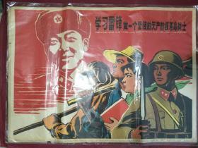 学习雷锋 做一个坚强的无产阶级革命战士