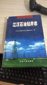 江汉石油钻井志