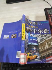 世界金融中心:华尔街