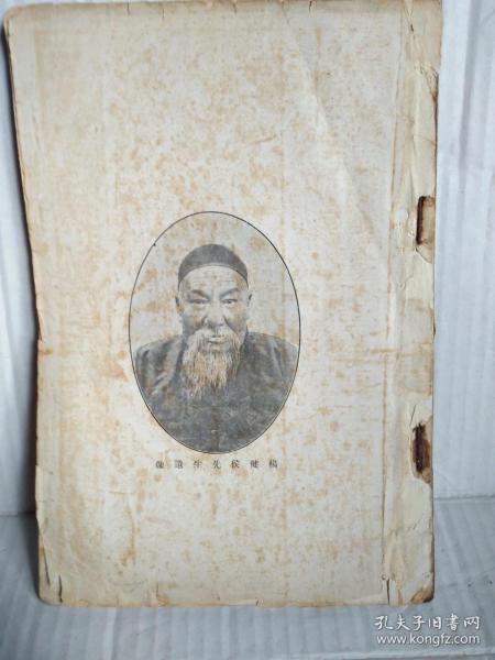 太极拳术  (民国出版印刷,目前网上孤本)图文并茂介绍了杨式太极拳的整套拳路。
